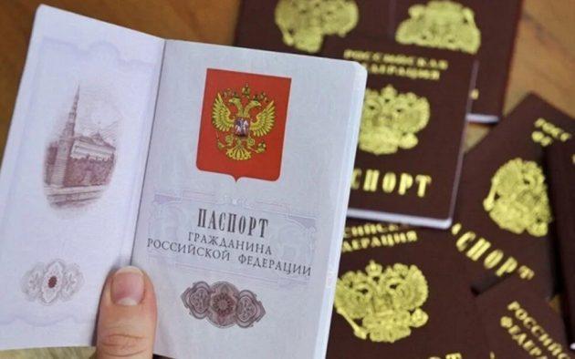 Гражданский паспорт