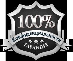 100% конфиденциальность данных