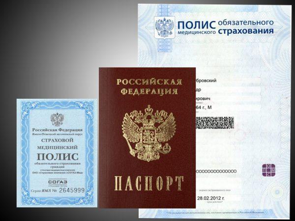 медицинский полис и паспорт