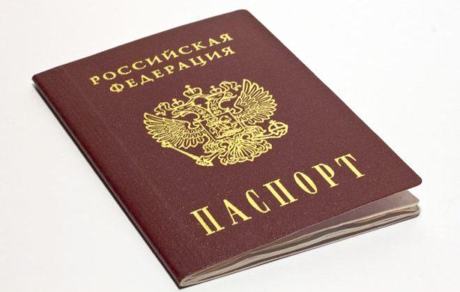 Паспорт для регистрации
