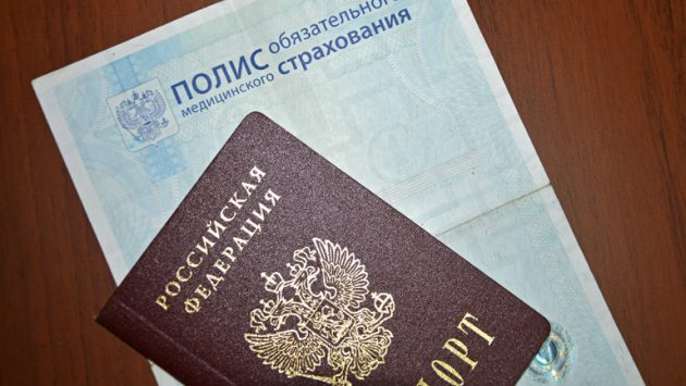 Паспорт и полис ОМС