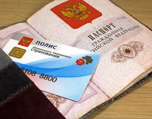 паспорт рф и полис омс