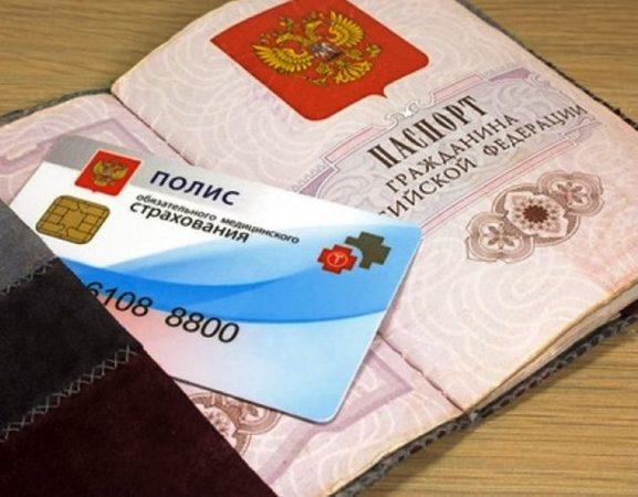 Полис ОМС и паспорт