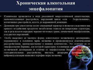 Алкогольная энцефалопатия: симптомы и лечение