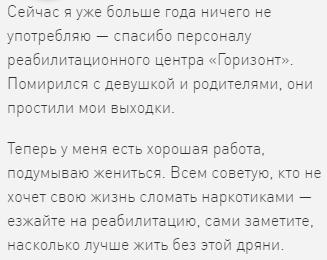 2.4 Отзыв пациента о центр Горизонт-Брянск