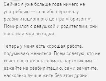 2.4 Отзыв пациента о центр Горизонт в Томске