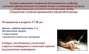 Абсистентный синдром переносится легче с препаратом Гепрал
