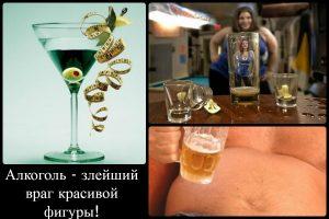 Алкоголь - злейший враг красивой фигуры!