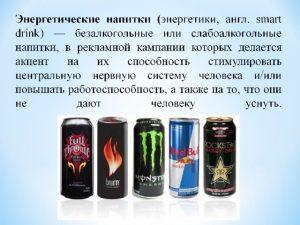 Что собой представляют энергетические напитки
