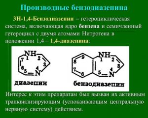Бензодиазепин и его производные