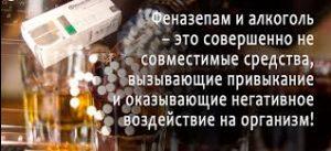Феназепам и алкоголь несовместимые средства