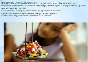 Что такое лекарственная зависимость