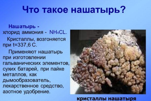 Что такое нашатырь