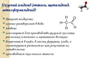 Что такое уксусный альдегид