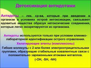 Детоксикация антидотами