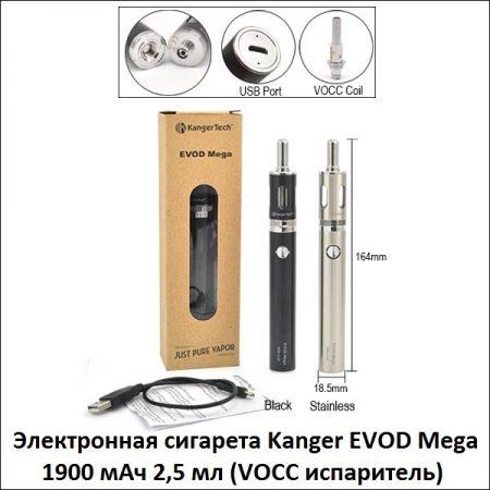 Електронная сигарета EVOD