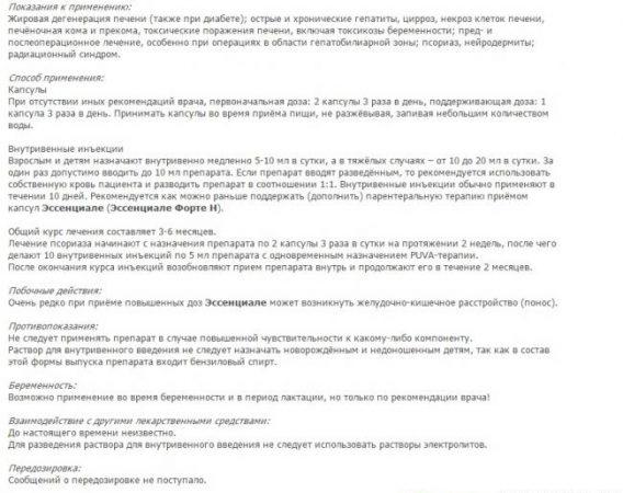 Показания к применению Эссенциале и инструкция
