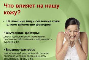 Факторы, оказывающее негативное влияние на кожу