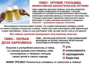 Где запрещено употреблять пиво