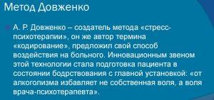 Гипноз по методу Довженко