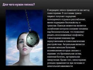 Для чего нужен гипноз