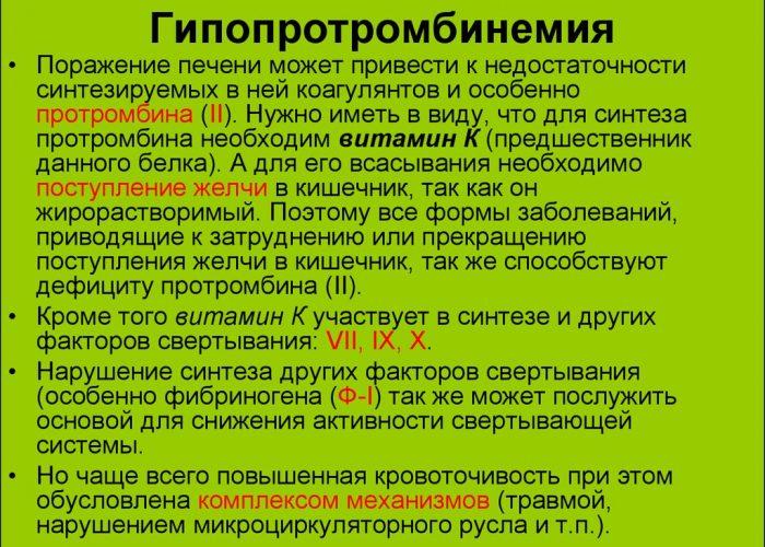 Гипопротробинемия