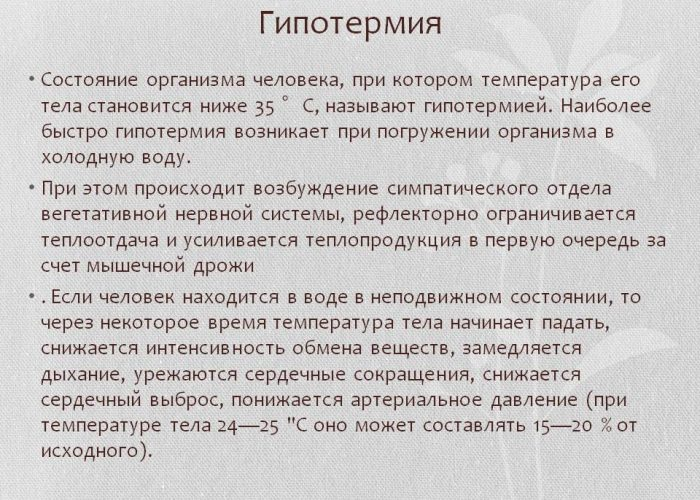 Гипотермия