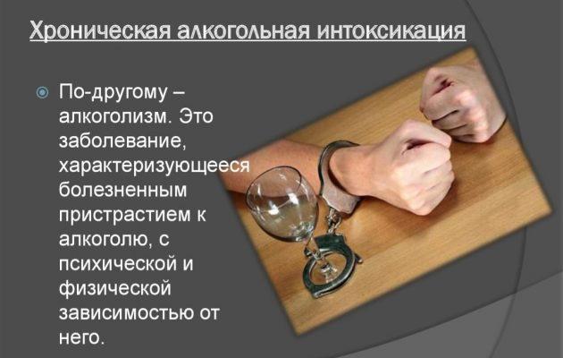 Хроническое алкогольное отравление