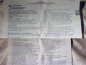 Инструкция к препарату Трихопол