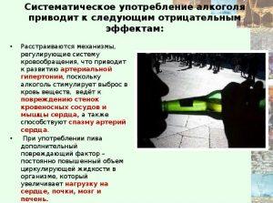 К чему приводит употребление алкоголя