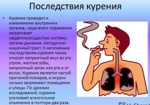 Какие могут быть последствия курения