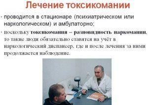 Лечение токсикомании