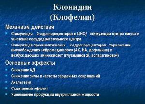 "Механизм действия препарата ""Клофелин"""
