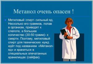 Метанол очень опасен