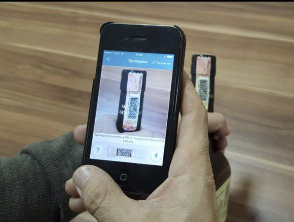 Проверка акцизной марки на подлинность через мобильное приложение