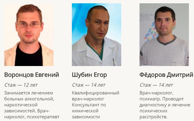 Наркологическая клиника «Наркостоп» специалисты