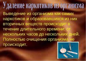 Очищение организма от наркотических веществ