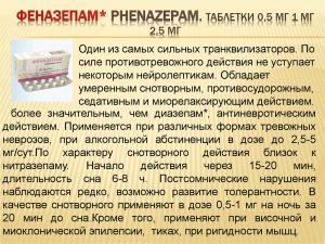 Описание препарата Феназепам