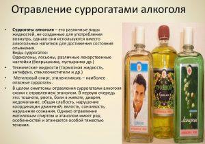 Отравления суррогатами алкоголя