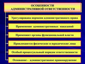 Особенности административной ответственности