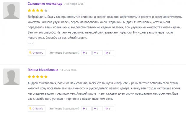 Отзвыв о клинике имени Корсакова в Москве - www.orgpage.ru