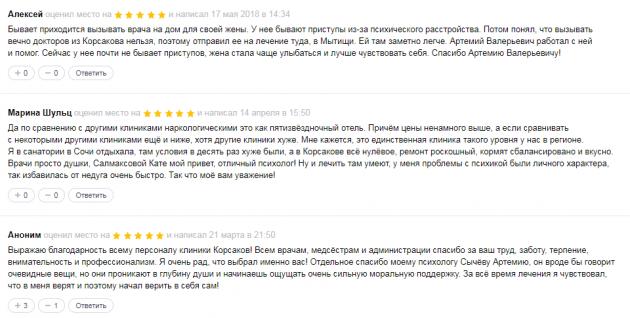 Отзвыв о клинике имени Корсакова в Москве - zoon.ru