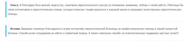 Отзвыв о клиннике Айсберг в Екатеринбурге - narcologypro.ru