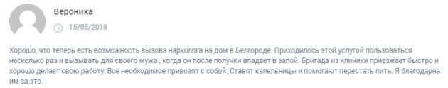 Отзвыв о клиннике Белгород-Нарколог в Белгороде - clinic-top.ru
