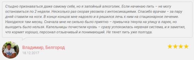 Отзвыв о клиннике Белгород-Наркология в Белгороде - doctor-belgorod.ru