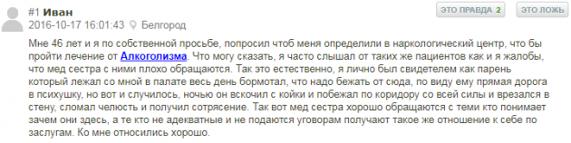 Отзвыв о клиннике Белгород-Наркология в Белгороде - med-otzyv.ru