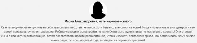 Отзвыв о клиннике Белгород без наркотиков в Белгороде - anonimnoe-lechenie-narkomanii.ru