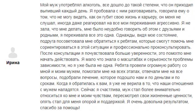 Отзвыв о клиннике Белгород без наркотиков в Белгороде - zombibox.ru
