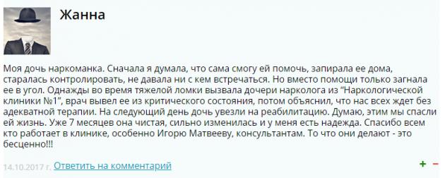 Отзвыв о клиннике Наркологической клинике № 1 в Самаре - all-rehab.top