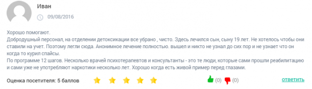 Отзвыв о клиннике Наркологической клинике № 1 в Самаре - clinic-top.ru
